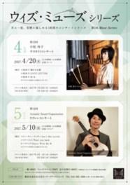 ウィズ・ミューズ シリーズ第13回 小松玲子 サヌカイトコンサート