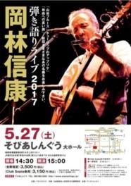 岡林信康 弾き語りライブ2017