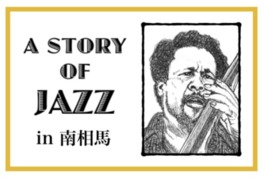 A Story of Jazz in 南相馬 Charles Mingus