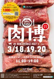 BAYSIDE肉博~NIKUPAKU2017~