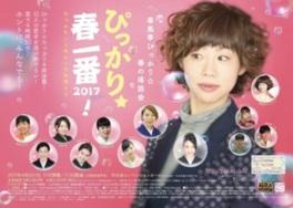 春風亭ぴっかり☆春の落語会「ぴっかり☆春一番!」2017スペシャル