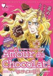 アムール・デュ・ショコラ ~ショコラ大好き!~