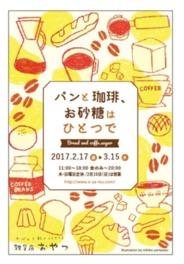 パンと珈琲、お砂糖はひとつで2017