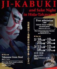 飛騨高山 地歌舞伎特別公演