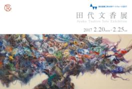 東北芸術工科大学アートウォーク 2017 田代文香展
