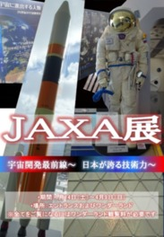 JAXA展 宇宙開発最前線 ~日本が誇る技術力~