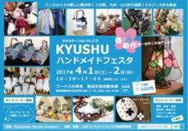 KYUSHUハンドメイドフェスタin熊本