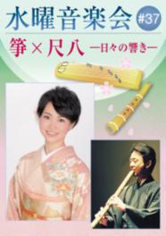 水曜音楽会 #37 箏×尺八-日々の響き-