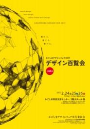 かごしまデザインフェア2017 デザイン百覧会