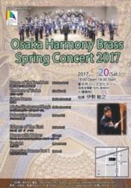 大阪ハーモニーブラス・スプリングコンサート2017