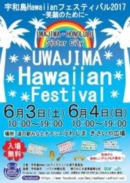 宇和島Hawaiianフェスティバル2017-笑顔のために-
