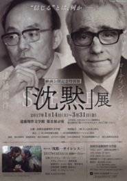 映画公開記念特別展 遠藤周作×マーティン・スコセッシ「沈黙」展