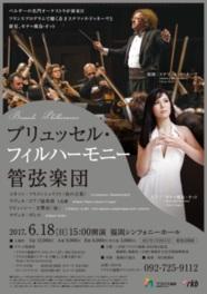 ブリュッセル・フィルハーモニー管弦楽団