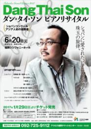 ダン・タイ・ソン ピアノリサイタル