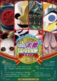 常設展「みんなが見たい!太郎セレクション2017」展