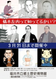 企画展「橋本左内って知ってるかい?」