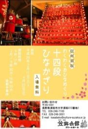 信州須坂 わくわくおひなめぐり 十四段雛飾り