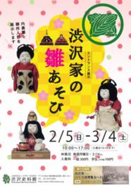 エントランス展示 「渋沢家の雛あそび」