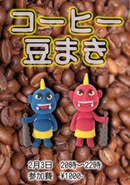 コーヒー豆まき