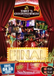 That's Entertainment ~Final~