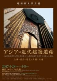 増田彰久写真展 アジアの近代建築