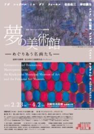 夢の美術館-めぐりあう名画たち- 福岡市美術館・北九州市立美術館名品コレクション