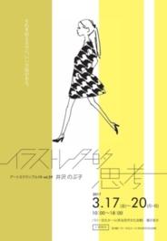 アートスクランブル19 vol.29 井沢のぶ子「イラストレーター的思考」