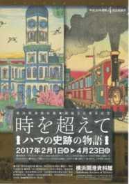 横浜開港資料館開館35周年記念 時を超えて・ハマの史跡の物語