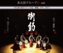 和太鼓グループ彩-sai- 衝動 ~Special Edition~
