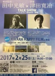 田中光敏×津田寛治トークショー~AWARA HAPPY FILM上映会~