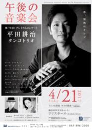 午後の音楽会 第78回 プレミアムコンサート 平田耕治 タンゴトリオ