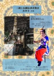 二胡と伝承伝統音楽会(真浄寺・大垣市)