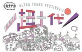 超十代-ULTRA TEENS FES-2017@TOKYO