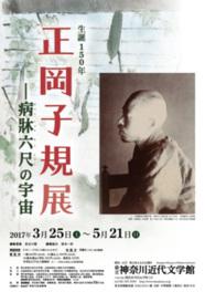 特別展「生誕150年 正岡子規展-病牀(びょうしょう)六尺の宇宙」