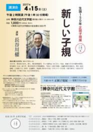 正岡子規展記念講演会「新しい子規」(講師・長谷川櫂)
