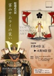 企画展「館蔵武具展 富山サムライの装い」