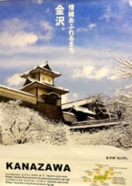 りんくう いろどり 冬祭り「日本各地の冬のおすすめスポット観光ポスター展」