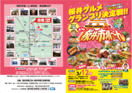 桜井市場~ん