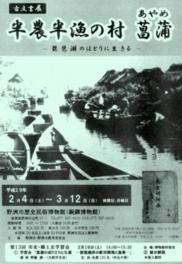 古文書展 半農半漁の村 菖蒲(あやめ)-琵琶湖のほとりに生きる-