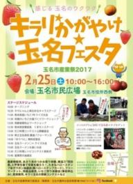 キラリかがやけ玉名フェスタ 玉名市産業祭2017