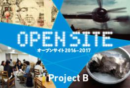 オープンサイト 2016-2017 Part4「プロジェクトB」