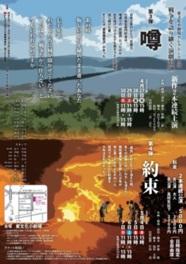 東文化小劇場セレクトシリーズ 戦争を語り継ぐ演劇公演 第4弾 約束
