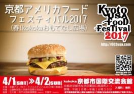 京都アメリカフードフェスティバル2017