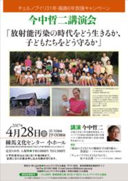 チェルノブイリ・福島救援 今中哲二講演会「放射能汚染の時代をどう生きるか、子どもたちをどう守るか」