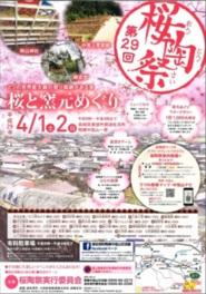 第29回 桜陶祭