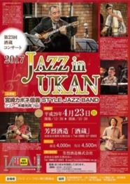 JAZZ in UKAN  第23回酒蔵コンサート2017