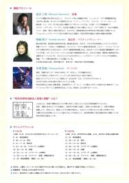 シアターゲーム体験教室in所沢