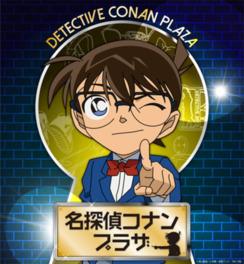 名探偵コナンプラザ