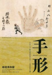 手形 Rikishi's palm print