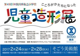 第49回神奈川県私立小学校児童造形展